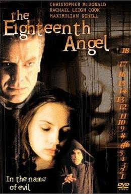 Постер фильма Восемнадцатый ангел (1997)