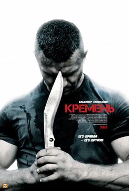 Постер фильма Кремень (2012)