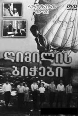 Постер фильма Ну и молодежь! (1969)