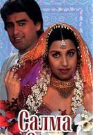 Салма и Салим (1997)
