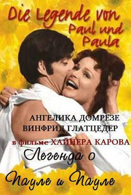Постер фильма Легенда о Пауле и Пауле (1973)