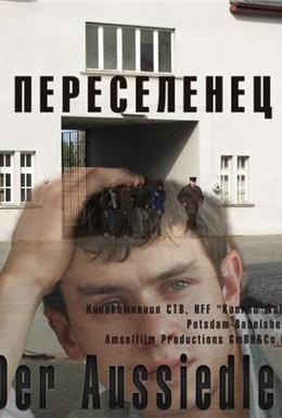 Постер фильма Переселенец (2009)
