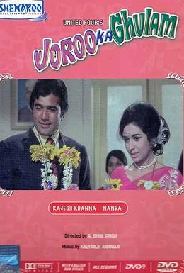 Постер фильма Счастье напрокат (1972)