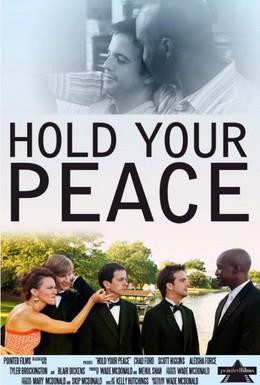 Постер фильма Берегите свой мир (2011)