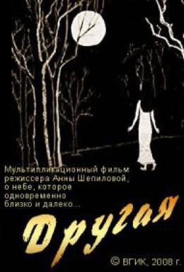 Постер фильма Другая (2008)
