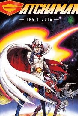 Постер фильма Команда ученых-ниндзя Гатчамен (1978)