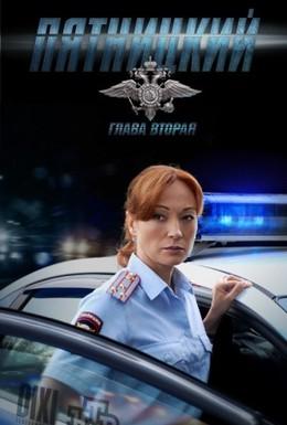Постер фильма Пятницкий. Глава вторая (2012)
