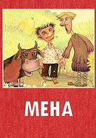 Мена (2008)
