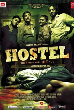 Постер фильма Общежитие (2011)