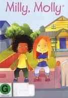Милли и Молли (2008)