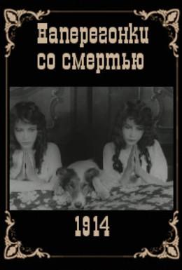 Постер фильма Наперегонки со смертью (1914)