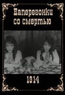 Наперегонки со смертью (1914)
