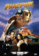 Ракетчик (1991)