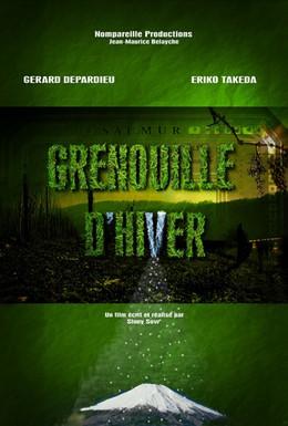 Постер фильма Зимняя лягушка (2011)