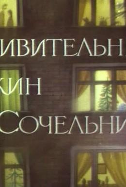 Постер фильма Удивительный ужин в Сочельник (1999)