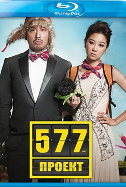 Постер фильма Проект 577 (2012)
