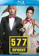 Проект 577 (2012)