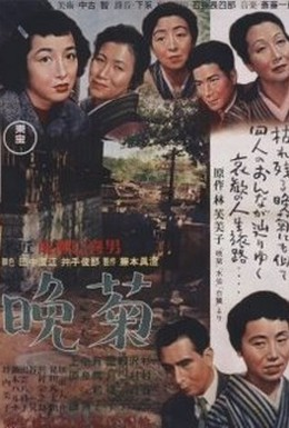 Постер фильма Поздние хризантемы (1954)