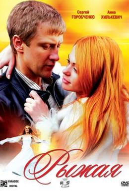 Постер фильма Рыжая (2008)