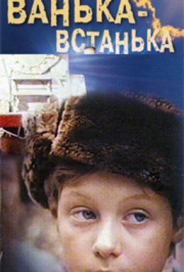 Постер фильма Ванька-встанька (1990)