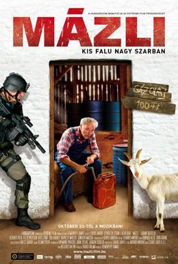 Постер фильма Лафа! (2008)