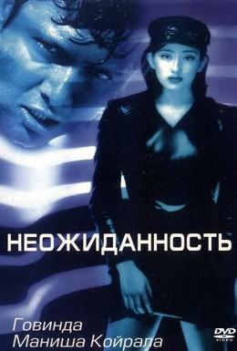 Постер фильма Неожиданность (1998)