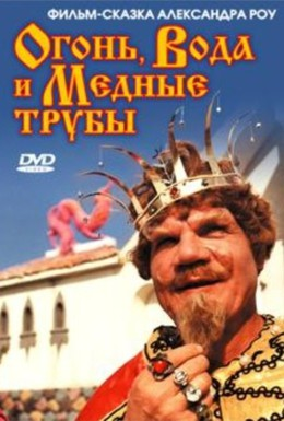 Постер фильма Огонь, вода и ... медные трубы (1968)