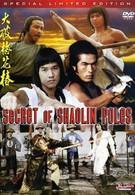 Секрет столбов Шаолиня (1977)