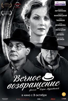 Постер фильма Вечное возвращение (2012)