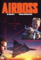 Аэробосс (1997)