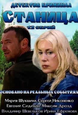 Постер фильма Станица (2013)