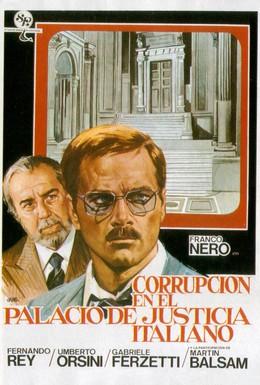 Постер фильма Коррупция во Дворце правосудия (1975)