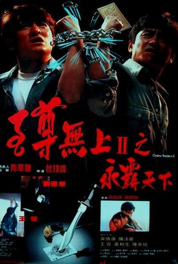 Постер фильма Налетчики на казино 2 (1991)