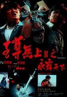 Налетчики на казино 2 (1991)