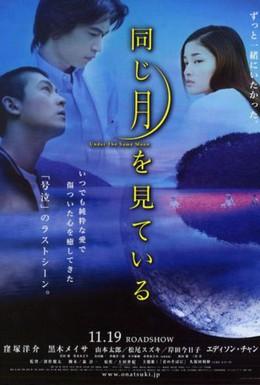 Постер фильма В поисках Луны (2005)