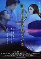 В поисках Луны (2005)