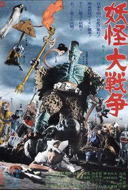 Постер фильма Большая война призраков (1968)