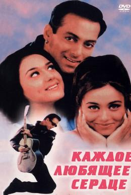 Постер фильма Каждое любящее сердце (2000)