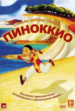 Постер фильма Пиноккио (2012)