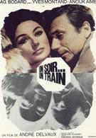 Однажды вечером, поезд (1968)