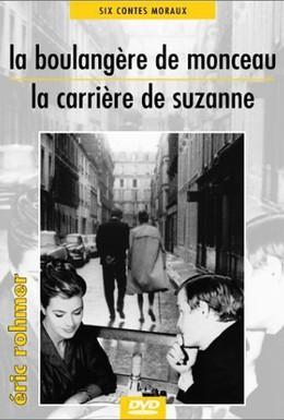 Постер фильма Представление, или Шарлотта и ее отбивная (1960)