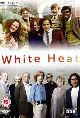 Постер фильма Белая жара (2012)