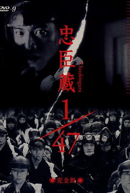 Постер фильма Ронин 1/47 (2001)