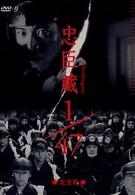 Ронин 1/47 (2001)