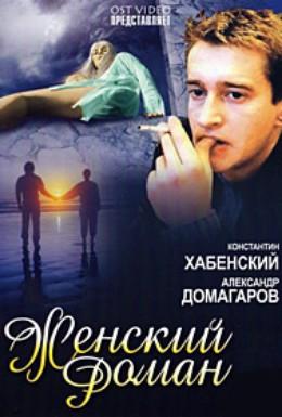 Постер фильма Женский роман (2004)