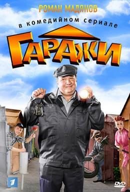 Постер фильма Гаражи (2010)
