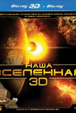 Постер фильма Наша Вселенная 3D (2013)