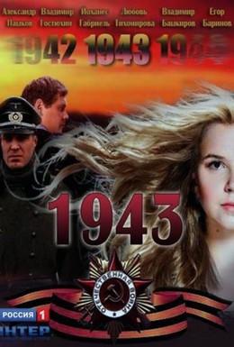 Постер фильма 1943 (2013)