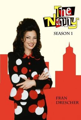 Постер фильма Няня (1994)