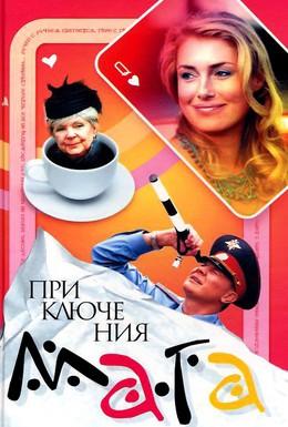 Постер фильма Приключения мага (2003)